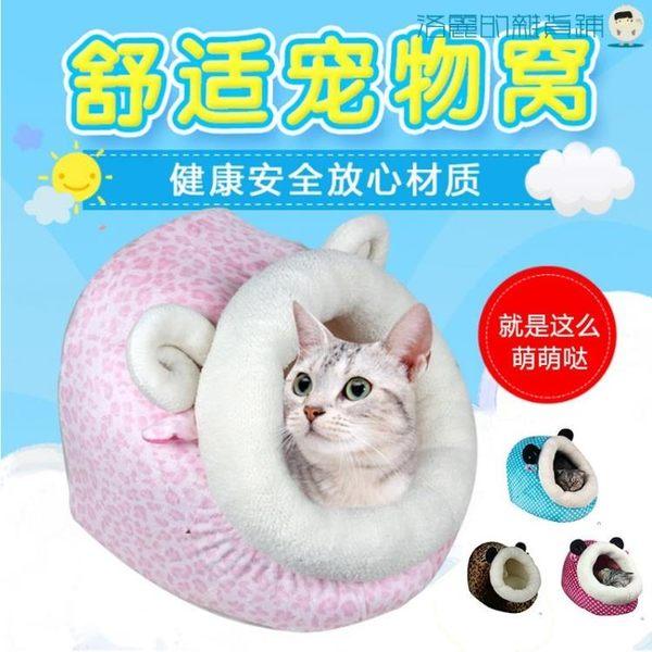 雙十一預熱貓窩睡袋寵物床寵物窩墊泰迪狗窩可拆洗貓咪用品冬季保暖貓房子【洛麗的雜貨鋪】