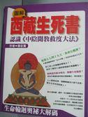 【書寶二手書T4/宗教_XEJ】圖解西藏生死書_張宏實