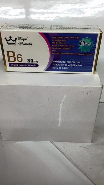 澳洲皇家 維他命B6錠 80mg*60錠(盒)*12盒