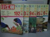 【書寶二手書T8/少年童書_PCU】小牛頓_192~196期間_共5本合售_林間的藍色精靈-台灣藍鵲等
