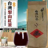 933-239---柚柚的店【上等梨山台灣紅茶】每包75克500元 茶葉 茶包 春茶 冬茶