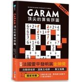 GARAM頂尖的算術拼圖
