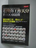 【書寶二手書T8/財經企管_MFD】發現你工作天分的100個遊戲_查爾斯‧菲利普斯