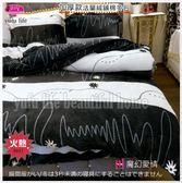 法蘭絨【薄被套+厚床包】5*6.2尺/雙人˙四件套厚床包組/御芙專櫃『魔幻愛情』冬季必購保暖商品