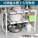 【AM-555】不鏽鋼可伸縮水槽下方置物架 收納架 層架 儲物