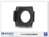 Benro 百諾 FH-150 S3 FH150 S3 漸層濾鏡 框架 支架 可調整CPL 適用 SIGMA 14mm F1.8 DG