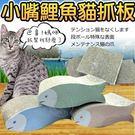 【培菓平價寵物網 】小嘴鯉魚貓抓板板30...