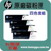 HP 原廠碳粉匣 四色套組 CF210A 黑 + CF211A 藍 + CF212A 黃 + CF213A 紅 (131A)