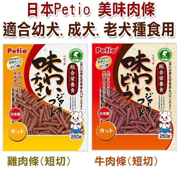 ◆MIX米克斯◆日本 Petio 美味肉條 狗狗零食 (牛肉/雞肉) 短切 250g