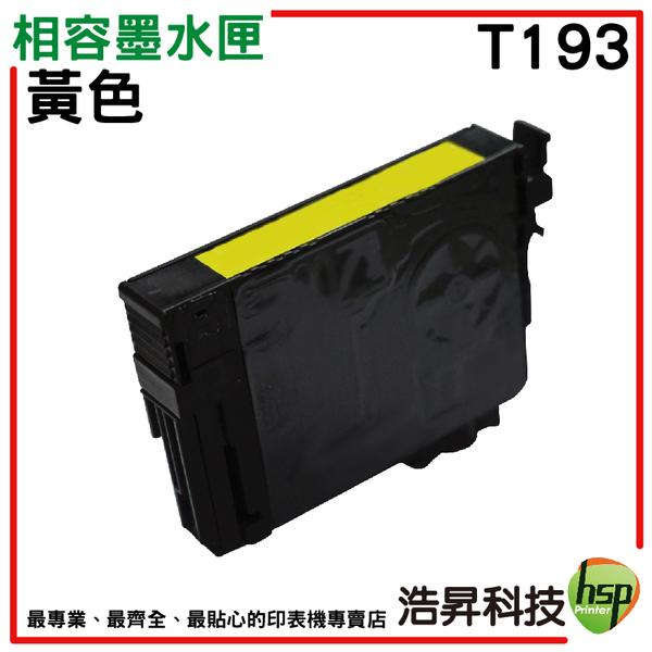 EPSON T93450 T193 黃色 相容墨水匣 顏色任選 WF-2631 WF-2651