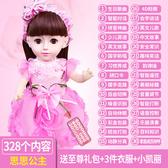 芭比娃娃 小嘴芭比特大對話智慧洋娃娃會走路唱歌跳舞仿真女孩玩具公主單個 4色