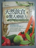 【書寶二手書T5/養生_WDR】天然飲食的驚人療癒力_簡芝妍