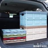 汽車後備箱儲物箱多功能摺疊收納箱車載整理箱車內置物箱收納盒子ATF「青木鋪子」