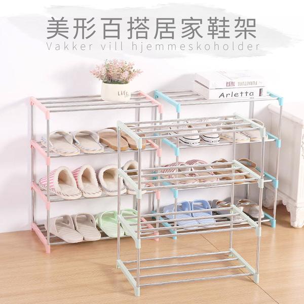 【樂邦】簡約四層收納鞋櫃-鞋架 鞋櫃 置物架 收納架 不鏽鋼 組合鞋架 簡易鞋架 宿舍鞋櫃