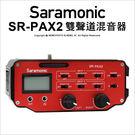 Saramonic SR-PAX2 雙聲道混音器 專業型 單眼 收音 公司貨★可刷卡★薪創數位