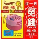 鱷魚三用多功能電蚊香器【愛買】...
