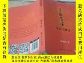 二手書博民逛書店並蒂蓮花罕見—— 生活與修行Y23847 ISBN:978751