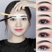 眉毛貼眉筆修眉工具套裝眉卡畫眉神器女初學者定型眉貼修剪器全套  完美居家生活館