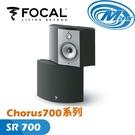 【麥士音響】FOCAL Chorus700系列 SR700