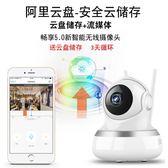 監控器攝像頭紅外夜視高清遠程wifi無線360度全景家用室內外套裝igo 3c優購