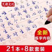 開學禮物  練字帖成人行書行楷書字帖凹槽本硬筆書法男女大學生速成反復使用 『歐韓流行館』