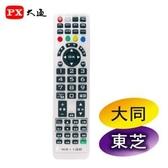 PX 大通 MR1100 (大同 東芝 日立) 電視專用遙控器 台灣生產製造