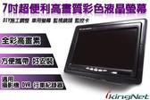 彩色高畫素7吋液晶螢幕 體積小 攜帶方便 數位監控 施工調整 車用螢幕 台灣安防