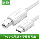 Type-C轉USB印表機線適用于蘋果華為小米筆記本印表機數據線-Fkju13