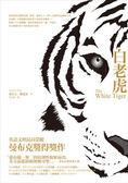 白老虎(書衣版)