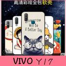 【萌萌噠】VIVO Y17 (6.35吋...