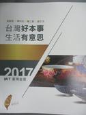 【書寶二手書T4/地理_XBT】臺灣好本事 生活有意思-2017 MIT臺灣金選_周培文總編