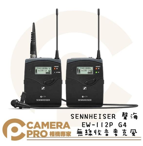 ◎相機專家◎限時優惠 SENNHEISER 聲海 EW-112P G4 無線領夾麥克風組 mini麥克風 領夾式 公司貨