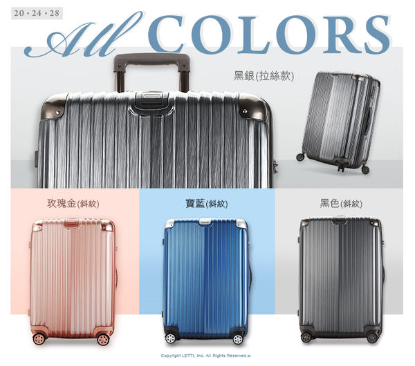 Letti 水漾漫遊 20+24吋PC斜紋霧面行李箱(多色任選)
