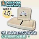 限時優惠 (美國進口)嬰兒護理暨尿布台 KF-3920 限量破盤下殺46折+分期零利率 嬰兒換尿布檯