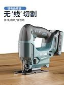 切割機 鋰電曲線鋸家用電鋸多功能手持木板線鋸小型切割機木工工具