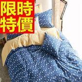 雙人床包組含枕頭套+棉被套+床罩-純棉磨毛簡約風四件套寢具組19色65i19[時尚巴黎]