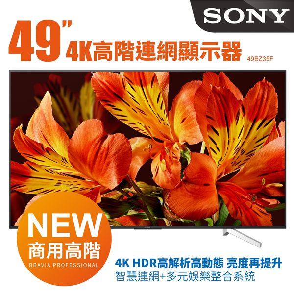 送基本安裝 SONY 索尼 49吋 4K HDR 液晶顯示器 FW-49BZ35F + HDMI線 49BZ35F (49X8500F)