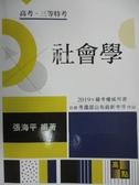 【書寶二手書T2/進修考試_YAE】2019高考三等特考-社會學_張海平