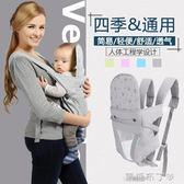 嬰兒揹帶多功能四季通用前抱式初生新生兒寶寶后揹夏季透氣網簡易 焦糖布丁