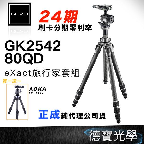 [買就送CMP163C] Gitzo GK2542-80QD eXact GT經典系列 2號四節頂級碳纖維腳架  總代理公司貨 分期零利率
