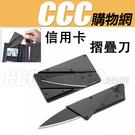 信用卡 折疊刀 - 名片刀 信用卡刀 摺...