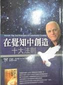 【書寶二手書T6/財經企管_IPI】在覺知中創造十大法則_黃愛淑, 思特靈