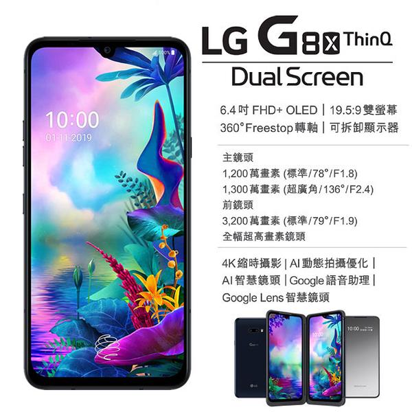 全新未拆 LG G8X ThinQ Dual Screen 6G/128G 現貨黑色 超久保固18個月(有副熒幕可加購)