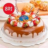 【南紡購物中心】樂活e棧-母親節造型蛋糕-香豔焦糖瑪奇朵蛋糕1顆(8吋/顆)