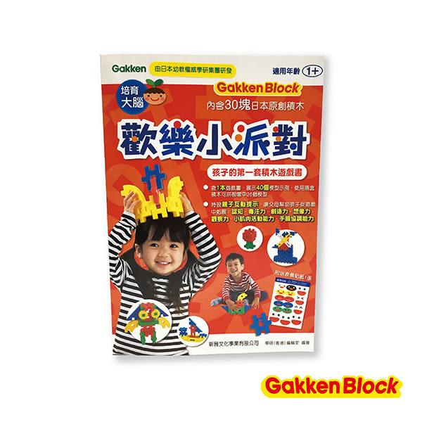 【奇買親子購物網】日本Gakken 學研益智積木-歡樂小派對-孩子的第一套積木遊戲書