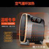 小型取暖器節能暖風扇省電暖風機冬天家用電暖器辦公室速熱烤火爐 晴川生活館
