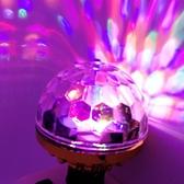 七彩旋轉燈 聚會舞臺燈七彩小魔球LED家庭ktv房間燈泡蹦迪宿舍旋轉閃燈【快速出貨八折鉅惠】