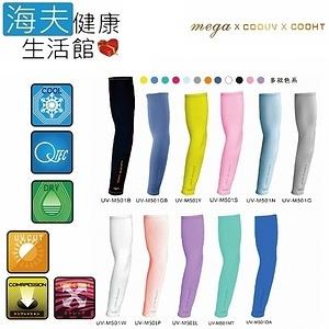 海夫 MEGA 抗UV 冰感 素色一般款 袖套(UV-M501)UV-M501L-紫