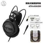 【94號鋪】日本 鐵三角 ATH-AVA500開放式動圈型耳機