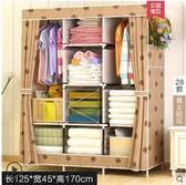 簡易衣櫃家用租房臥室布藝布衣櫃簡約現代經濟型省空間組裝小衣櫥LX 全網最低價